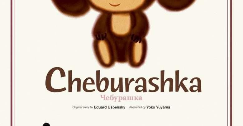 Cheburashka, o 'Mickey Mouse soviético', faz aniversário uma semana após morte de criador 1